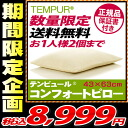Genuine T-85 テンピュールコンフォートピロー ( with approximately 43 x 63 cm-3 years warranty) (side fabric velours ) pillow / pillow / Tempur pillows Tempur pillows /pillow / stiff neck