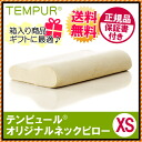 /Pillow genuine T-85 テンピュールオリジナルネックピロー XS size (3 years between the guarantee certificate ) Tempur and Tempur pillow / neck pillow / pillow / sow / stiff neck