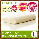 Genuine T-85 テンピュールオリジナルネックピロー 3-year warranty comes with L size ( width 50 × depth 31 x 8.5-11.5 cm ) /pillow beige Tempur and Tempur pillow / neck pillow / sow / shoulder fs3gm