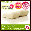 Genuine T-85 テンピュールミレニアムネックピロー XS size (3 years between the guarantee certificate) beige Tempur pillow / Tempur / ミレニアムピロー / pillows /pillow / pillow / neck pillow and stiff