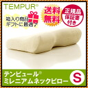 Genuine Tempur and Tempur pillow / ミレニアムピロー / ミレニアムネックピロー / pillow /pillow T-85 テンピュールミレニアムネックピロー size S (3 years between the guarantee certificate) beige shoulder