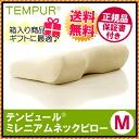 /Pillow genuine T-85 テンピュールミレニアムネックピロー M size (3 years between the guarantee certificate ) Tempur pillow / Tempur / ミレニアムピロー / neck pillow / pillow / sow / stiff neck