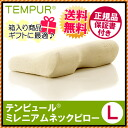Regular article T-85 テンピュールミレニアムネックピロー large size (three years guarantee memo) ベージュテンピュール / テンピュール pillow / millennium pillow / neck pillow / pillow /pillow/ stiff shoulder fs3gm