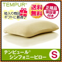 /Pillow genuine テンピュールシンフォニーピロー S size (with 3 year warranty certificate) Tempur pillow / Tempur and Tempur / pillow / sow
