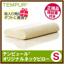 Genuine T-85 Tempur オリジナルネックピロー S size (3 years between the guarantee certificate) beige Tempur and Tempur pillow / neck pillow pillow pillow /pillow / stiff neck