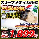 Rakuten ranking 1st place win! Made in Italy アンナブルー オルトペディコ pillow Ltd pillow Oeko-Tex 100 certification less than half! Washable / pillow / shoulder