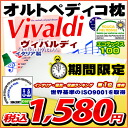 Made in Italy オルトペディコ pillow ♪ Vivaldi ( Vivaldi ) Oeko-Tex 100 certification world standards ISO9001 45 x 75 cm white Ltd pillow / orthopedic pillow / sleep pillows and shoulder lump