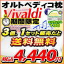 "■100 ""Vivaldi pillow"" (Vivaldi pillow) to five correspondence ■ 1 other people made in ■ Italy approximately 45cm *75cm ■ Eco tex certification world standard ISO9001 acquisition ■ オルトペディコスリープメディカル pillow pillow sound sleep defection sideways-f"