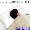 Made in Italy オルトペディコ pillow ♪ ニューオルトペディコ Oeko-Tex 100 certification world standards ISO9001 45 x 75 cm Vivaldi / Ltd pillow and orthopaedic pillow and sleep pillow / stiff neck / tossing / hotels