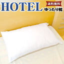It is with the grain cotton (grain わた) which is chewy though a pillow is tender plumply relaxedly of the hotel type! White washable / washable / stiffness / sound sleep / pillow / Hotel / hotel specifications belonging to ピロケース for exclusive use of appro