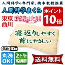 "★ inventory and ★ friendly Nishikawa / neck pillows, East no.1225 River tossing and turning can easily sleep good height adjustment OK approximately 58 × 32 cm? s tag, carton side fabric size notation: 63 x 35 cm. ""★ 手枕 washable / pillow /pillow pillow /"