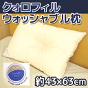 Pillow washable pillow washable Dacron クォロフィル domestic (made in Japan) approximately 43 x 63 cm