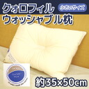 Small pillow washable pillow washable Dacron クォロフィル domestic (made in Japan) size 35 x 50 cm