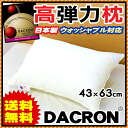Pillow washable Dacron / — / / clean cotton Invista cotton / washable pillow cotton pillow high resilience pillow Dacron — batting using hand washing can be approximately 43 x 63 cm
