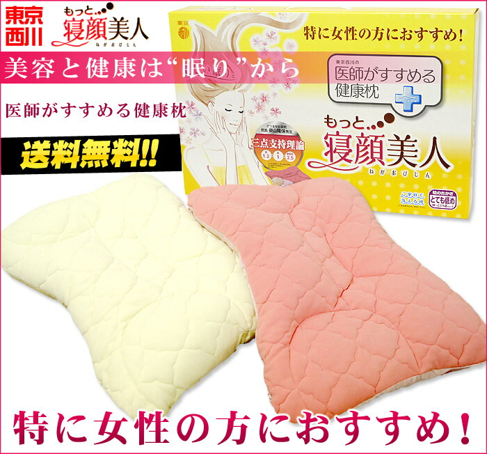 "The healthy pillow ""more sleeping face beautiful woman"" that a ... doctor pushes forward beauty and the health from ""sleep"""