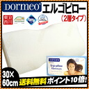 Nishikawa / Tokyo Nishikawa DORMEO ドルメオ pillow / pillow エルゴピロー high repulsion soft eco-cell DO0010 (W60 X L30 X H13cm)