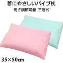 Height adjustment possible three levels-style pipe pillow 35*50cm pillow / pillow /pillow[fs04gm] for washable
