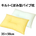 Three-dimensional kilt hollow type pipe pillow 35*50cm pillow / pillow /pillow[fs04gm] for washable