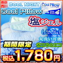 """Nishikawa Kool pillow"" height adjustable pillow pillow approximately 54*36cm 《 tag, the box are side cloth size notation to ""the Nishikawa cool knight"" with Nishikawa / Tokyo Nishikawa chilly cool pad: Approximately 60*40cm 》 blue"