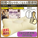 "■■ Nishikawa defection left side of the stage stiff shoulder pillow pillow washable snoring gift midyear gift with the correspondence ■ Kyoto Nishikawa ""Namikoshi pillow extra model"" approximately 40*60cm self-shiatsu guidebook"