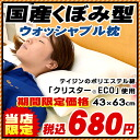 / snoring / mail order / which can wash 400 g of ski wax (Christa) cotton use ■ ivory / white-collar ■ defection / sideways-facing / stiff shoulder / neck stiffness / sound sleep / pillow / pillow / of time-limited price ■ domestic production head hollow type washable pillow 43*63cm ■ Teijin Teijin for ■ becoming stable