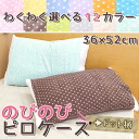 Grow by a pillow slip (ピロカバー / ピロケース / pillowcase) barrel at ease; a growth type pile 36*52cm (support a 35*50cm pillow, a 43*63cm pillow, a low-elasticity pillow) dot pattern (waterdrop pattern )fs3gm)