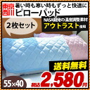 "Two pieces of out last pillow pad / ピロケース / pillow slip / Nishikawa / Tokyo Nishikawa temperature adjustment material ""out last"" use knit pillow pad pillow pat set 50*60cm (pillow use of 63 - 70*43-50cm) economy in power consumption measures pi"