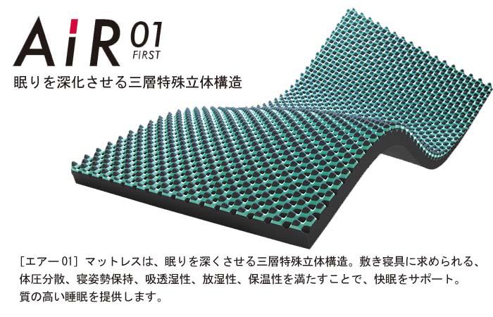 [エアー 01] 体圧分散、寝姿勢保持、吸透湿性、放湿性、保温性に優れます