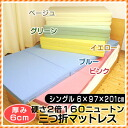 Hardness 2 x three different folding mattress single size ( 97 × 201 x thickness 6 cm ) pink / blue / beige / green / yellow / 3-fold