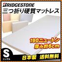 Bridgestone tri-fold mattress 3 fold thickness 6 cm! Hardness 2 190 Newton! Collapsible rigid type domestic tri-fold hard mattress (single / 6 x 97 x 201 cm), Bridgestone / Bridgestone / / hardness / 2 x high-hardness