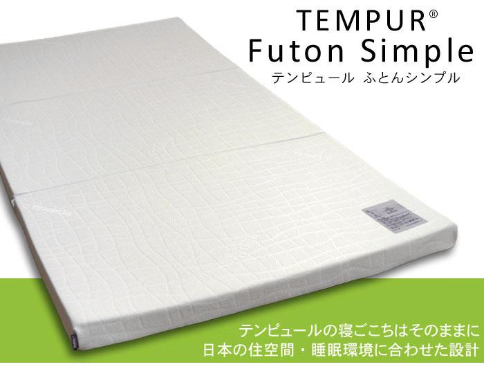 【TEMPUR】テンピュールふとんシンプル/テンピュールの寝ごこちはそのままに日本の住空間・睡眠環境に合わせた設計