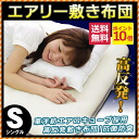 Aerocube adoption air Lee mattress single long (100*210* thickness 7cm) アイリスオーヤマ fs3gm