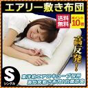 Aerocube adoption air Lee mattress single long (100*210* thickness 7cm) アイリスオーヤマ fs3gm