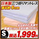 Single domestic tri-fold mattress thickness 5 cm (192 x 91 x 5 cm) まっとれす / trifold mattress / mattress / Matt