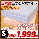Single domestic tri-fold mattress thickness 5 cm (192 x 91 x 5 cm) まっとれす / trifold mattress / mattress / Matt