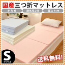 Breathable 2 times! Thickness 4 cm solid cotton-use domestic-hard tri-fold mattress single (4 × 91 × 195 cm) mattress / mats / mattresses / fold / 3つ折り