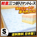 Hardness 2 x total 180 Newton mattress 3 about 6 cm thick folded domestic tri-fold rigid mattress head, hip and leg all 180 Newton (single / 6 × 91 × 192 cm) three different folding, high resilience