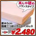 Domestic tri-fold mattress store managers also impact bargain! 5 Cm thick! Lumbar-125 Newton balance type domestic trifold mattress, Matt /mattress solid color (single / 5 x 91 x 192 cm)
