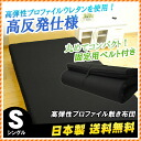 It is the body pressure spacing effect of the equal on Nishikawa ムアツ futon (ムアツ futon, no pressure futon)! Domestic thickness 8cm elasticity profile sheet group pressure spacing effect preeminence! Single 8*97*201cm (urethane 9cm use) fs3gm