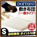 """Fall in love one ass Manager the mattress ' Nishikawa / Tokyo West River tri-fold DORMEO ドルメオ mattress / mattress futon further type single vacuum packed high rebound ECOCERT DO0010 ( W 97 × L200×H9cm )"