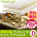 / Tempur mattress / Matt /mattress / topper 7 Tempur Topper 7 (ex: 2 サイドコンフォートトッパー) guaranteed for 15 years with (double / 140 x 195 x 7 cm) white/cream