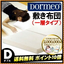 """Fall in love one ass Manager the mattress ' Nishikawa / Tokyo West River tri-fold DORMEO ドルメオ mattress / mattress futon further type double vacuum packed high rebound ECOCERT DO0010 ( W 140 × L200×H9cm )"