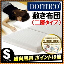 "Amount of two levels of three ""mattress Nishikawa / Tokyo Nishikawa fold DORMEO ドルメオ mattress / mattress futon type single vacuum roll packs repulsion Eco cell DO0030 (W97 X L200 X H11cm) which one buttock loved you, and a manager did"""