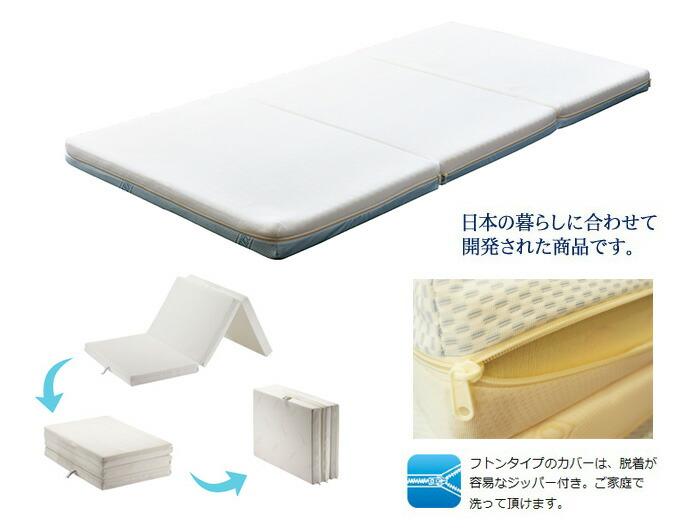 日本の暮らしに合わせて開発された商品。簡単コンパクト収納。