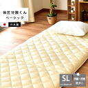 Domestic luxury France wool & anti-mite, antibacterial deodorant I used wool mixed special double-layer type wool mattress body pressure dispersion-Kun basic single long mattress / kneeling bedding 敷きぶとん bedding 敷ぶとん / Pan futons / futon / しきぶとん