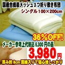 In the summer of fresh clean mattress! Mattress / mattress / domestic (made in Japan) thickness 8 cm balmy Mouret reduction table mesh mesh synthetic tri-fold solid cotton mattress single 100 × 200 cm