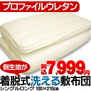 Washable washable washable mattress / single / futon ( mattress ) side fabric detachable double-sided profile urethane with mattress (side fabric made in China, made in Japan the final finishing) single long ( 100 x 210 cm )