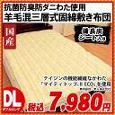 Wool futon / wool mattress / mattress / double domestic antibacterial deodorization tick わた 使用羊毛混三層式固綿敷-proof comes; futon double long (140*210cm) yellow fs3gm