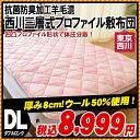 Three levels of Nishikawa / Tokyo Nishikawa double thickness approximately 8cm antibacterial deodorization cloth use wool blend type profile 固綿敷 comes; futon (140*210cm:) Futon with double long) beige mattress / floor