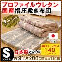 Many futon provides comparable! Domestically produced fabric softener 140 Newton profile urethane thickness 8 cm Shiatsu mattress hardness urethane mattress approximately 8 × 91 × 200 cm body pressure dispersion effect